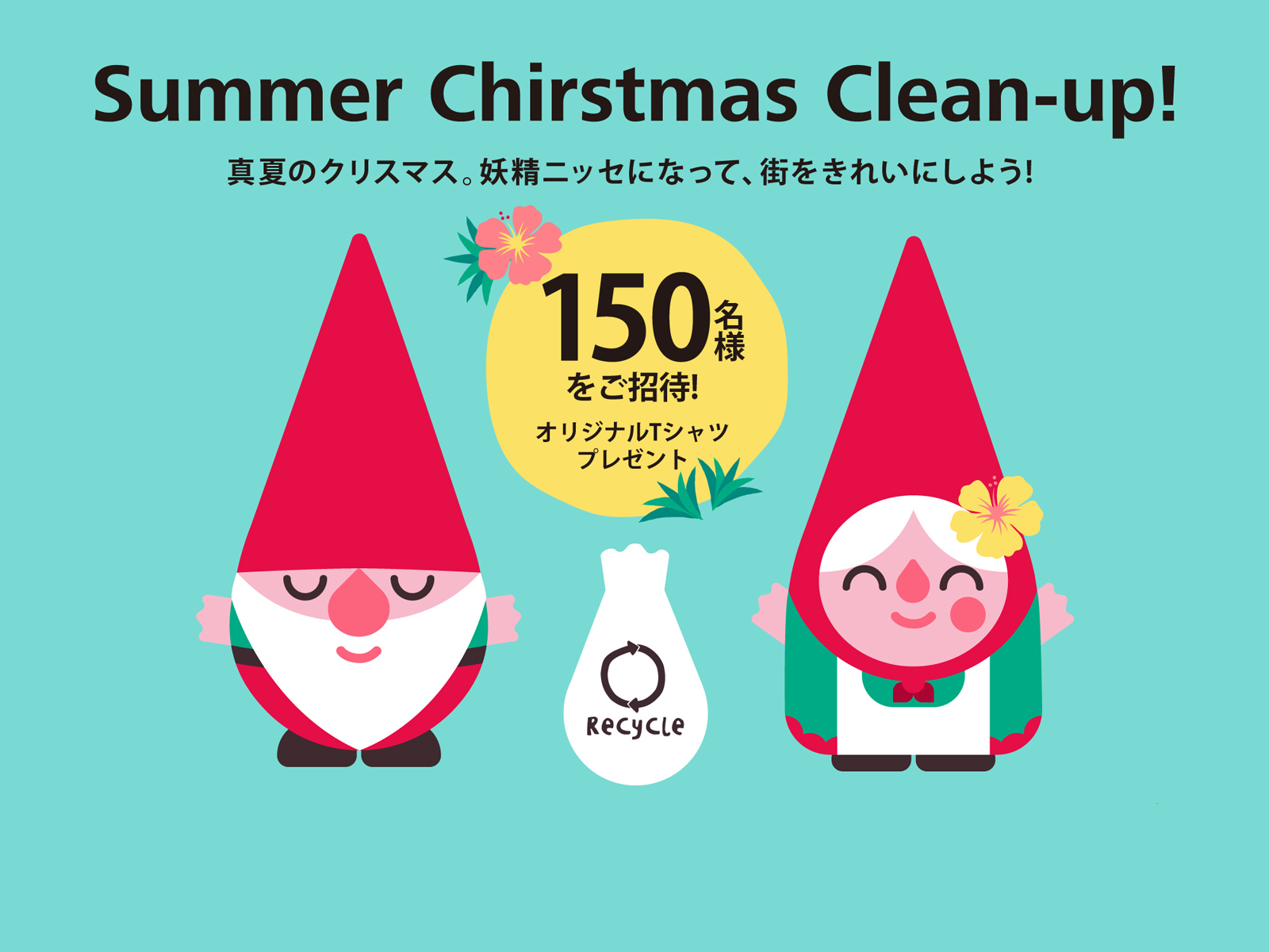 Summer Christmas Clean-up!