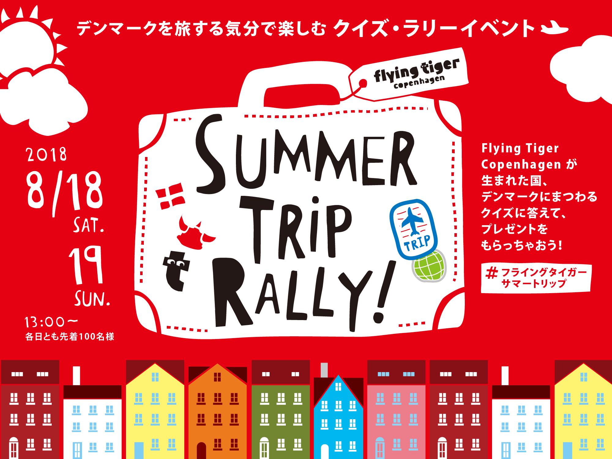 クイズラリーイベント『Summer Trip Rally!』