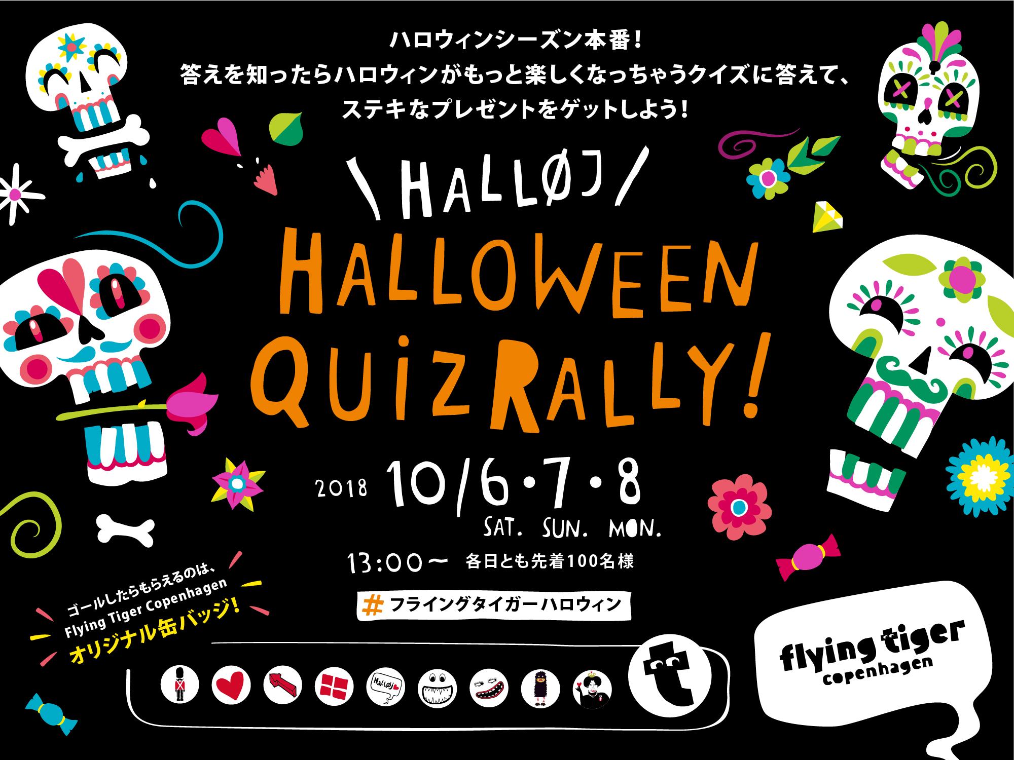 Halløj Halloween Quiz Rally!