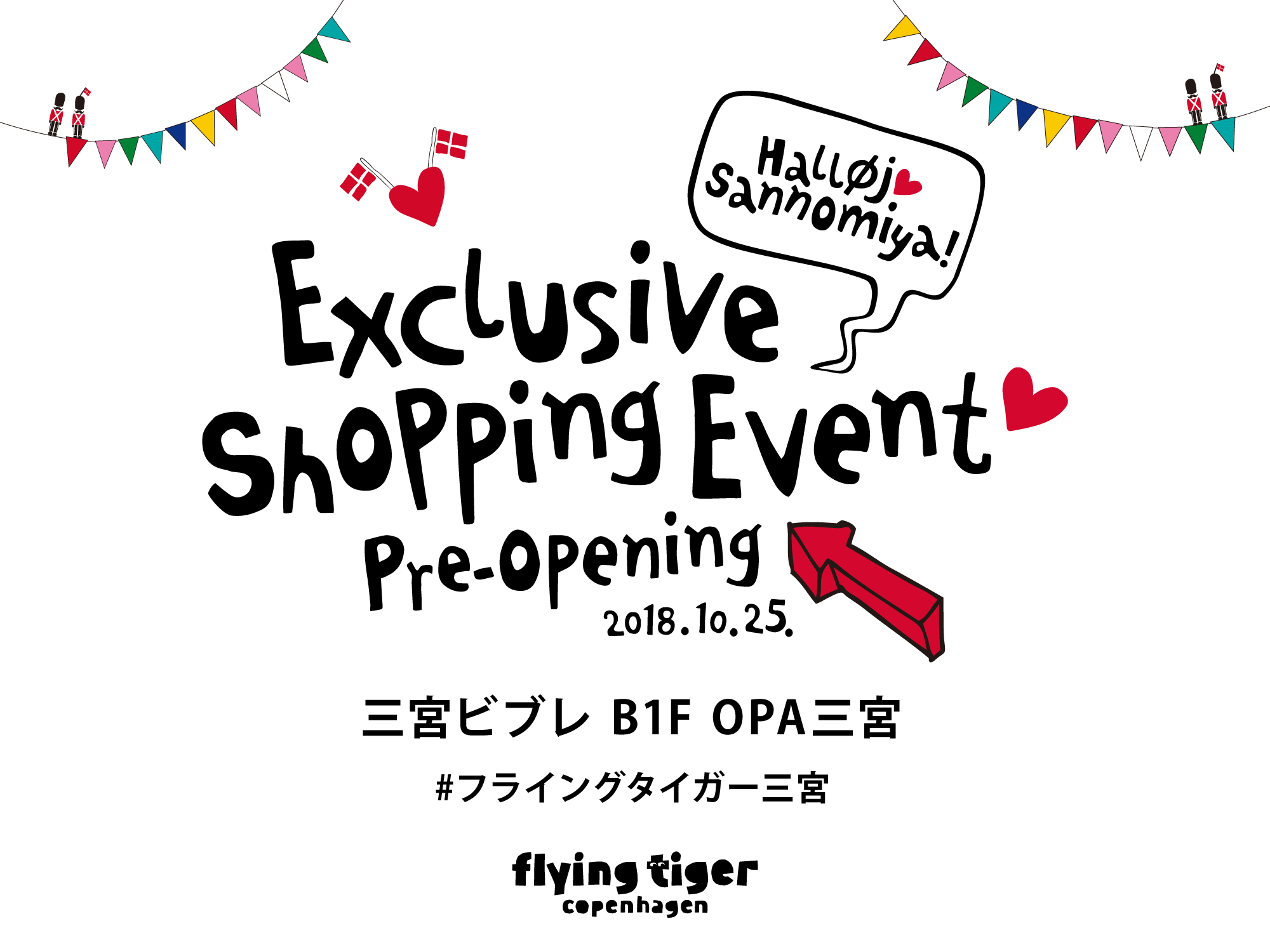 三宮 Exclusive Shopping Event