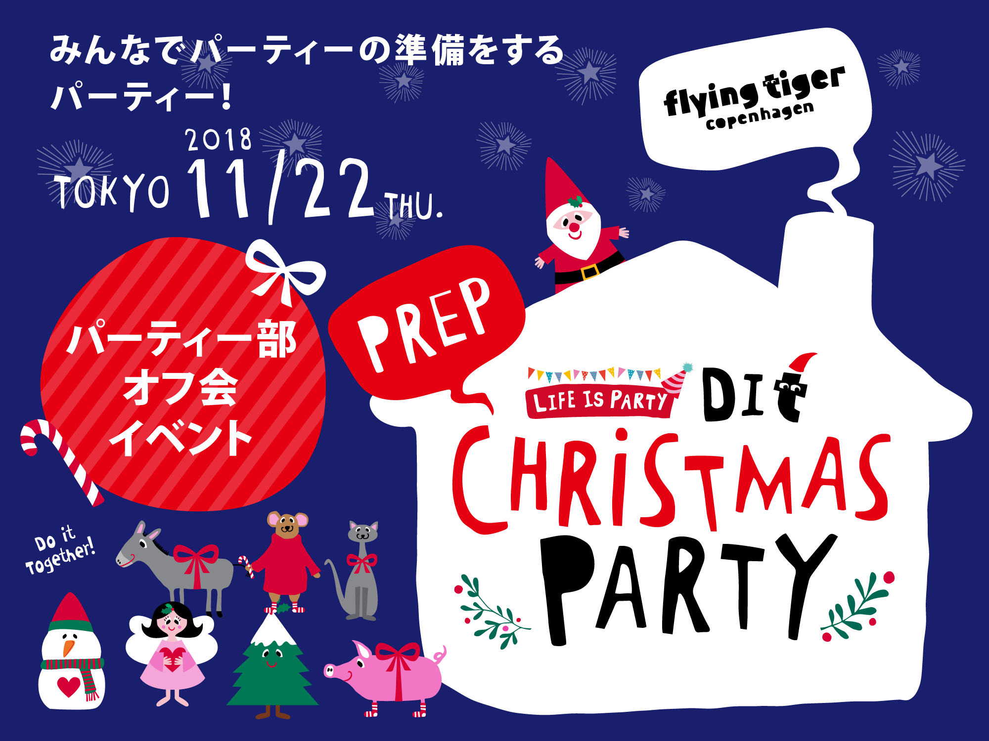 『Christmas Prep Party』