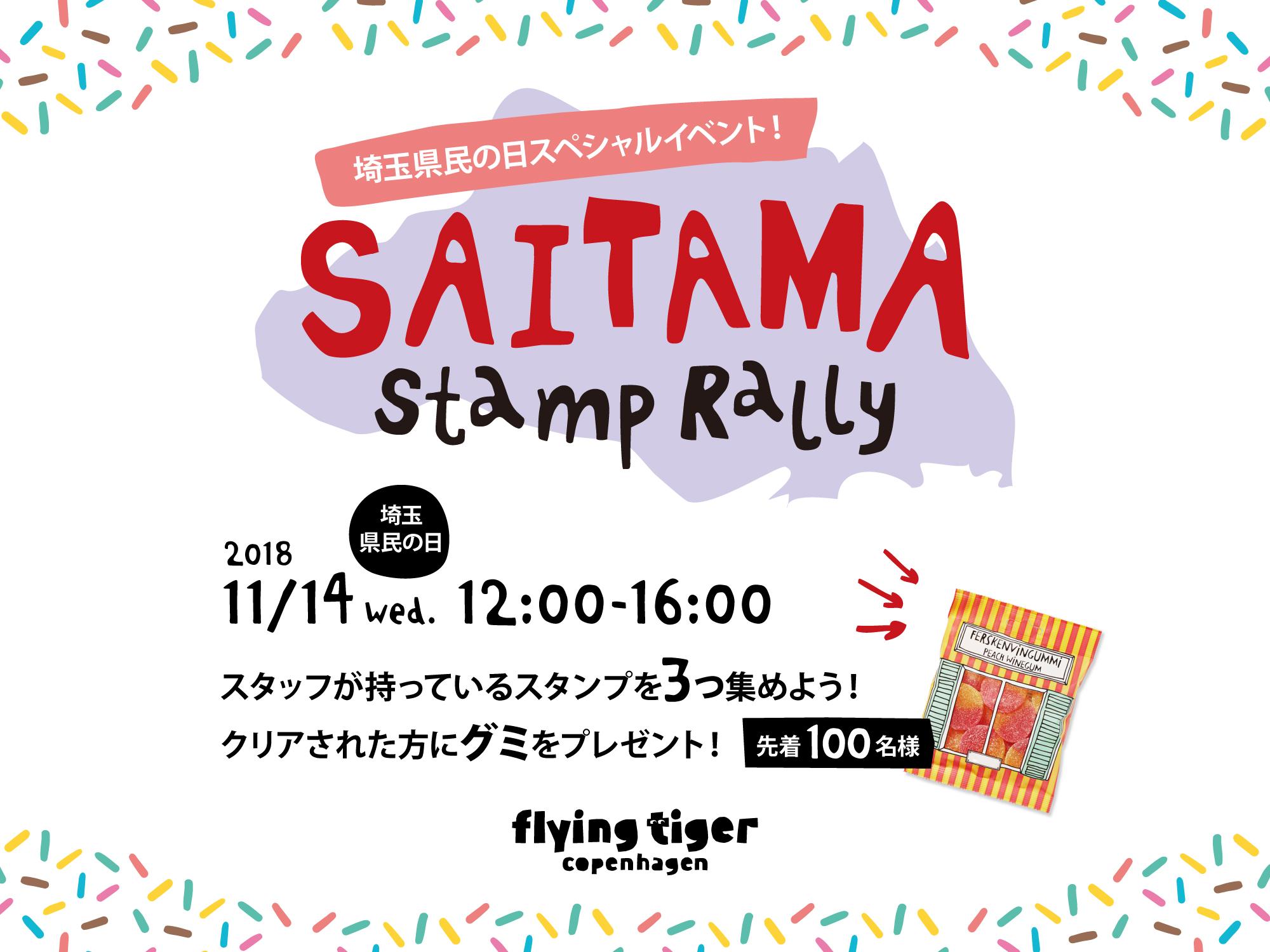 SAITAMA Stamp Rally